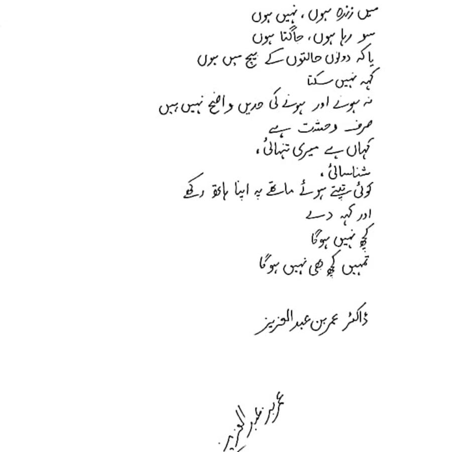 7th day in Quarantine Urdu-2.jpg
