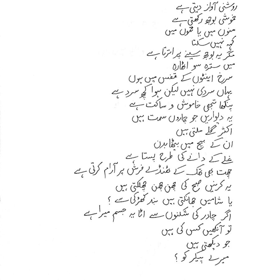 7th day in Quarantine Urdu-1.jpg